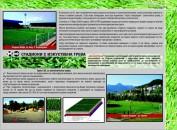 ДИНАМИК РЕСУРС - Услуги - Футболни терени с изкуствена трева